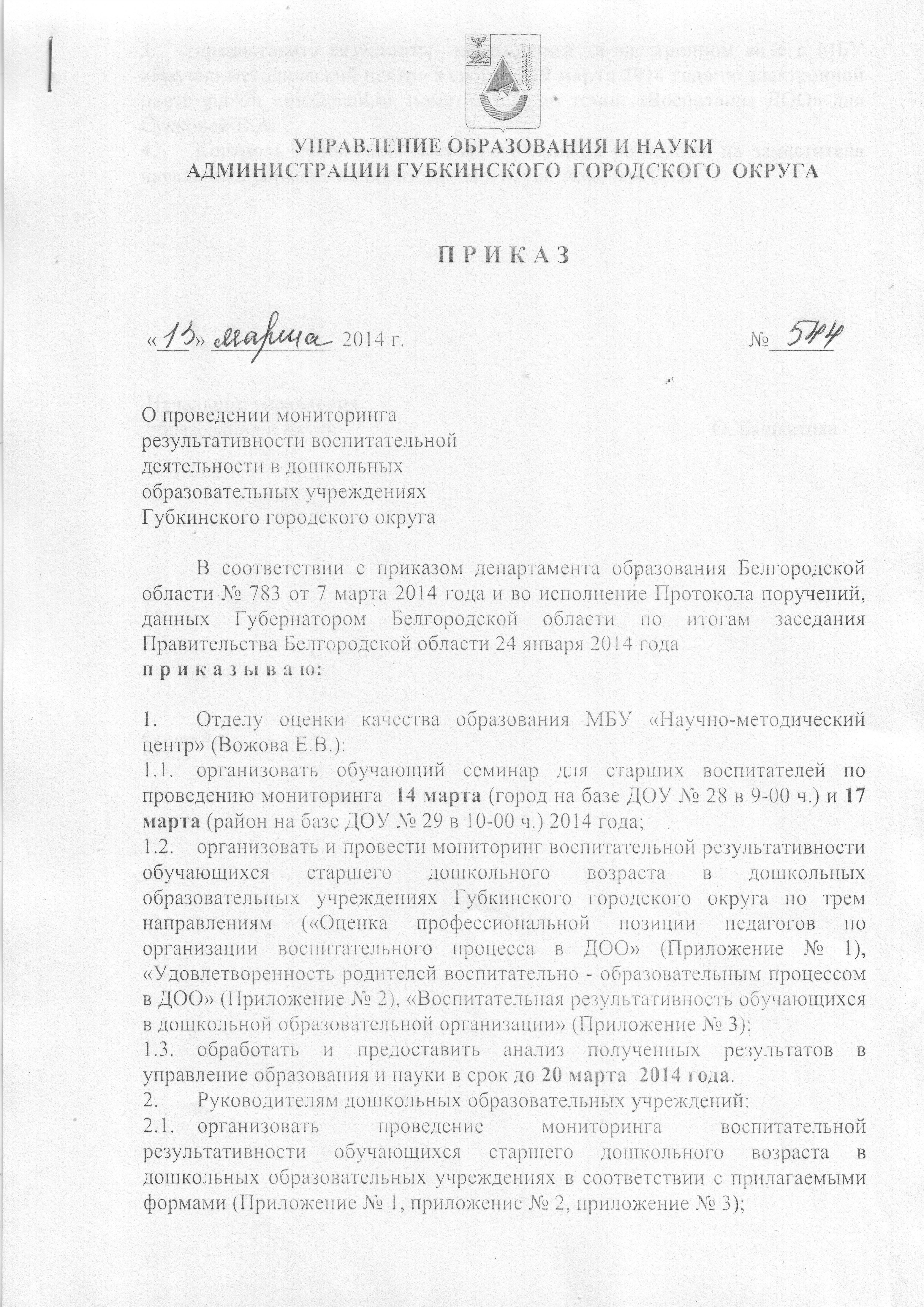 Приказ о проведении педагогического совета в доу.